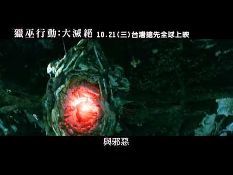 【獵巫行動:大滅絕】邪惡甦醒篇