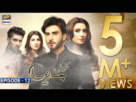 Koi Chand Rakh EP12 is Temporary Not Available