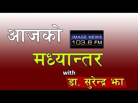 (Aajako Madhyantar with Dr. Surendra Jha | Dr. Surendra Jha - 2075 - 1 -   27 - Duration: 25 minutes.)