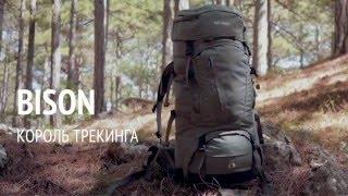 Туристический рюкзак для переноски тяжелых грузов. Объем 120+15л. Tatonka Bison 120