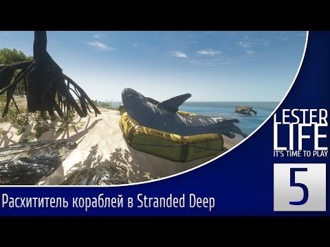 Расхититель кораблей в Stranded Deep #5 - Конец странствий