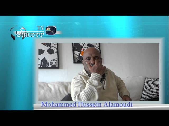 Mohammed Hussein Al Amoudi about his 13 year imprisonment in Eritrea . P 1