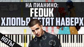 Feduk - Хлопья летят наверх | На Пианино + Ноты & MIDI
