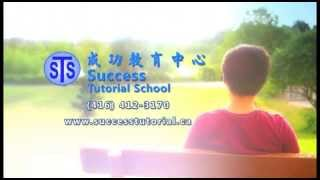 SUCCESS TUTORIAL SCHOOL TV COMMERCIAL - CANTONESE