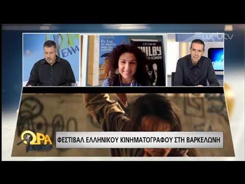 Φεστιβάλ ελληνικού κινηματογράφου στη Βαρκελώνη! | 22/3/2019 | ΕΡΤ