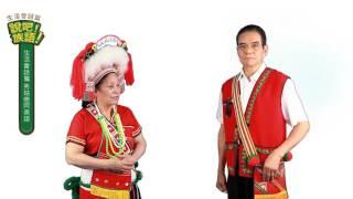 說吧! 族語! 生活會話篇_阿美語_傳統的舞蹈