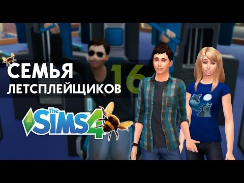 The Sims 4 - СЛ (16) | Пушистые шмели!