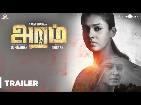 Aramm Official Trailer