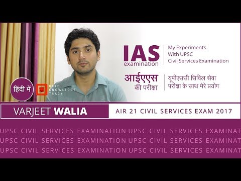 Video Must Watch | My Experiments with UPSC Civil Services Exam | By Varjeet Walia | AIR 21 CSE 2017 download in MP3, 3GP, MP4, WEBM, AVI, FLV January 2017