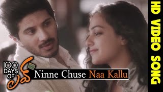 Ninne Choose Naa Kallu Song Lyrics - 100 Days Of Love