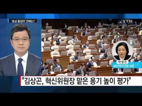 [박영선] 계파 청산 없이 총선 승리, 정권 교체 힘들다 - 국회의원 박영선