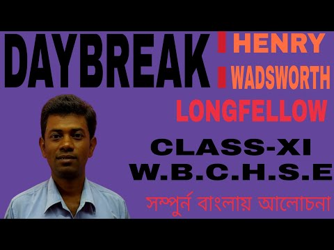 Daybreak poem by Henry Wadsworth Longfellow in Depth poem analysis Bengali class 11. W.B.C.H.S.E.