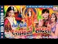 Kamalesh Barot New DJ | DJ Dasha Maa AARATI | DJ Ten Game Dasha Maa Ni Sandhani