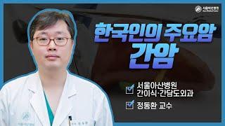 한국인의 주요암_간암 미리보기