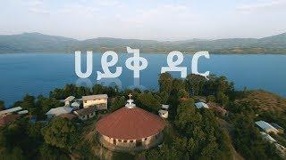 ኢትዮጵያን እንወቅ ወሎ ሀይቅ እስጢፋኖስ ገዳም/Discover Ethiopia Season 3 Ep 3