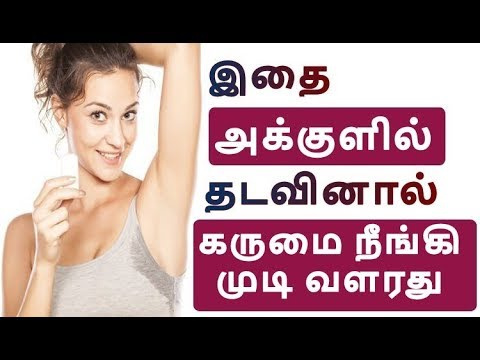 How to Remove Underarm Darkness ,Underarm Hair  in Tamil |Tamil Beauty tips