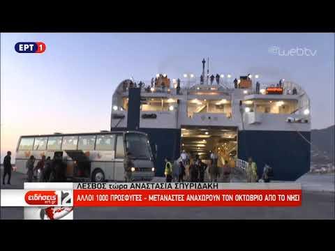 Λέσβος: 400 αιτούντες άσυλο αναχωρούν για Ήπειρο-Β. Ελλάδα Ι ΕΡΤ