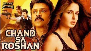 Video Chand Sa Roshan Full Movie | Hindi Dubbed Movies 2019 Full Movie | Venkatesh Movies | Katrina Kaif MP3, 3GP, MP4, WEBM, AVI, FLV Juni 2019
