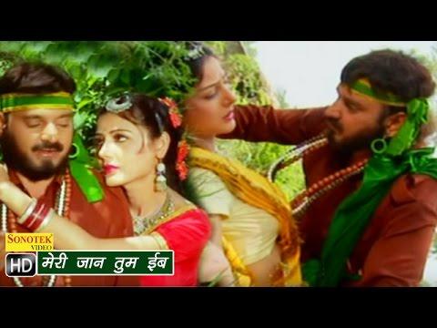 Jaan Meri Tu Eb || मेरी जान तु इब  || Hindi Movies Songs (видео)