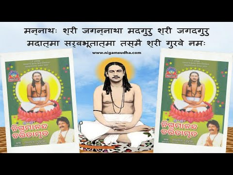 Video Nigamananda Charitamruta Vol - 1 & 2 , Full HD 1080p download in MP3, 3GP, MP4, WEBM, AVI, FLV January 2017