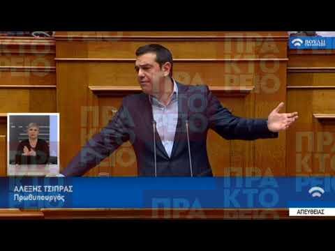 Τοποθέτηση του Αλ. Τσίπρα στη Βουλή για το κοινωνικό μέρισμα