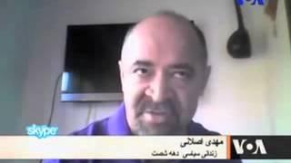 مصطفی پورمحمدی+صفحه آخر+صدای آمریکا