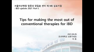 Tips for making the most out of conventional therapies for IBD 썸네일