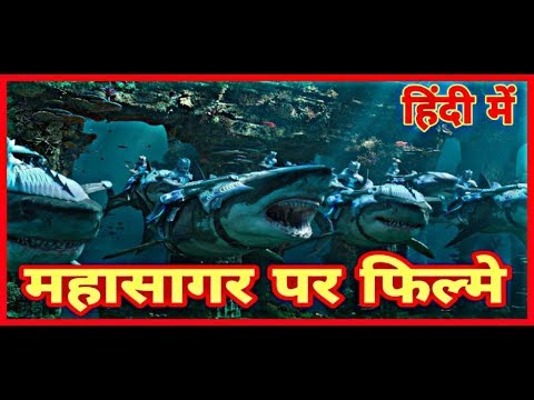 Funny movies - Ten sea movies of Hollywood  in hindi