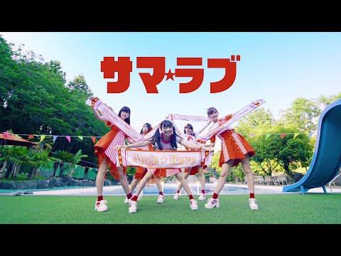 【Ange☆Reve】「サマ☆ラブ」(Short Ver.)【MV】