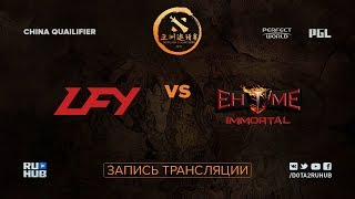 LFY vs EHOME.i, DAC CN Qualifier [Lum1Sit, Autodestruction]