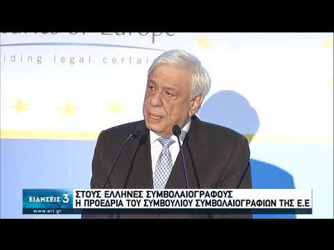 Π. Παυλόπουλος: Σημαντικός ο ρόλος των Ελλήνων συμβολαιογράφων | 14/01/2020 | ΕΡΤ