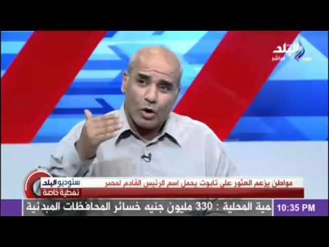 مواطن يزعم العثور على تابوت يحمل اسم الرئيس القادم لمصر