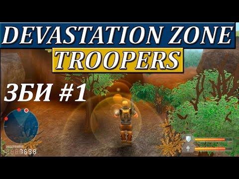 [Забытые игры] Devastation Zone Troopers
