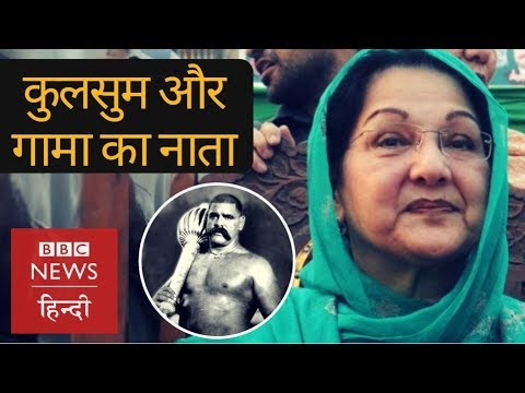 Gama Pehlwan And Nawaz Sharif's Wife Kulsoom Nawaz's Relation (BBC Hindi)