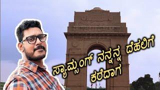ದೆಹಲಿಯಲ್ಲಿ ಸ್ಯಾಮ್ಸಂಗ್ ನೋಟ್ 9 ಬಿಡುಗಡೆ ಸಮಾರಂಭ |Samsung Galaxy Note 9 release event| Kannada Vlog