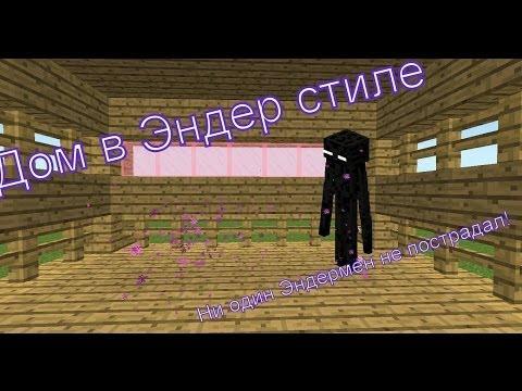Декорация дома в креативе Minecraft. Механизмы [1.7.2+] Филюлетовые частички