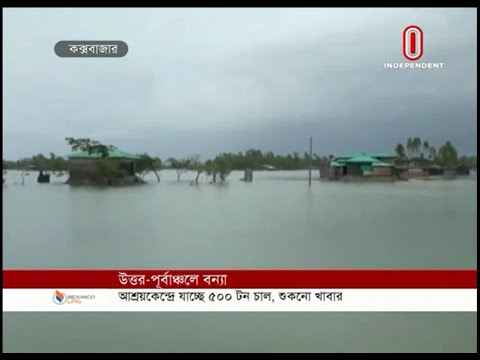 Flood may prolong, says experts (15-07-2019) Courtesy: Independent TV
