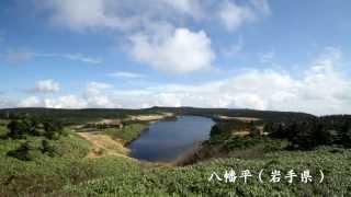 【HD】岩手県 八幡平 – がんばれ東北!
