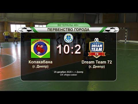 Копакабана — Dream Team 72. 20-12-2020