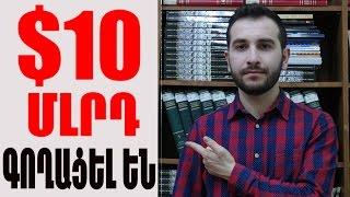 Հայաստանից գողացել են շուրջ 10 միլիարդ դոլար