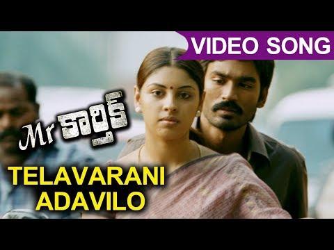 Mr.Karthik Movie Full Video Songs | Telavarani Adavilo Full Video Song | Dhanush