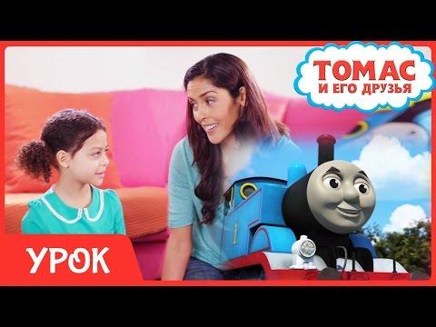 Урок мультика #ПаровозикТомас : цените пользу каждого! Развивающее видео для детей по мультфильму