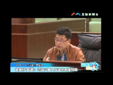 梁榮仔20140106全體會議