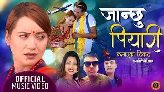 Janchhu Piyari - Ganesh Adhikari & Shanti Shree Ft. Sarika