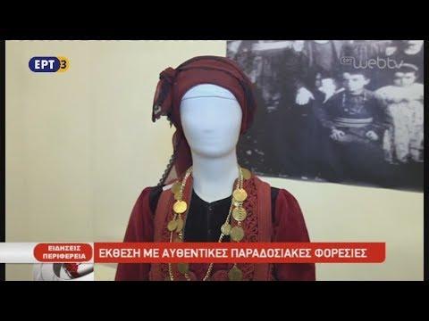 Έκθεση με αυθεντικές παραδοσιακές φορεσιές | 22/10/2018 | ΕΡΤ