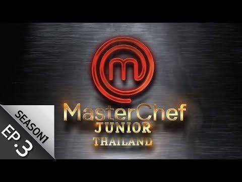 [Full Episode] MasterChef Junior Thailand มาสเตอร์เชฟ จูเนียร์ ประเทศไทย Season1 Episode 3