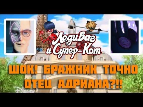 «Смотреть Леди Баг И Супер Кот На Русском Смотреть» — 2009