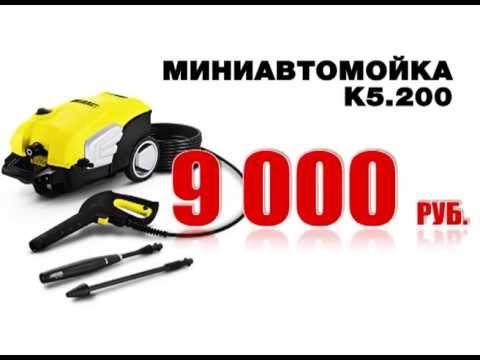 КЕРХЕР мойка к5200