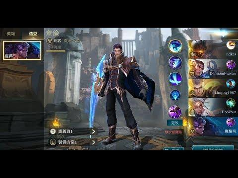 【傳說對決】新角色 奎倫 擁有超強隱形與回血技能! [Arena of Valor]