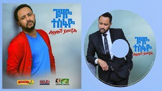 Video Gossaye Tesfaye - Siyamesh Yamegnal | ሲያምሽ ያመኛል - New Ethiopian Music 2019 (Official Audio) MP3, 3GP, MP4, WEBM, AVI, FLV Maret 2019